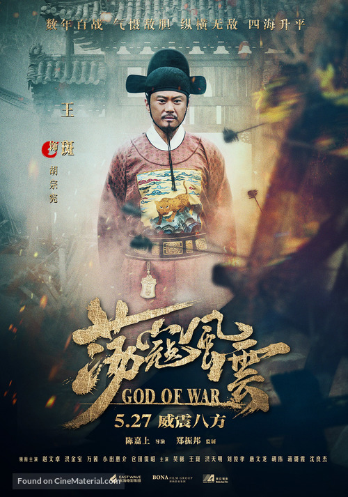 God of War - Chinese Movie Poster