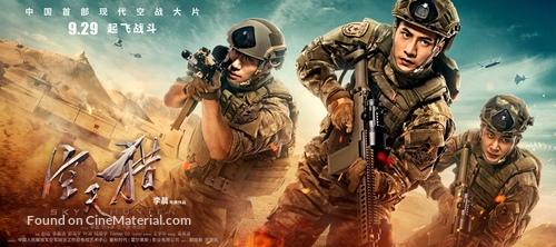 sky-hunter-chinese-movie-poster.jpg