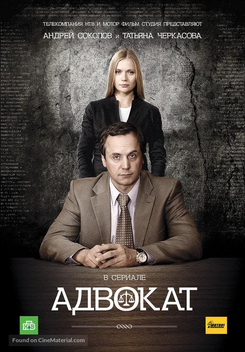 """Advokat"" - Russian Movie Poster"