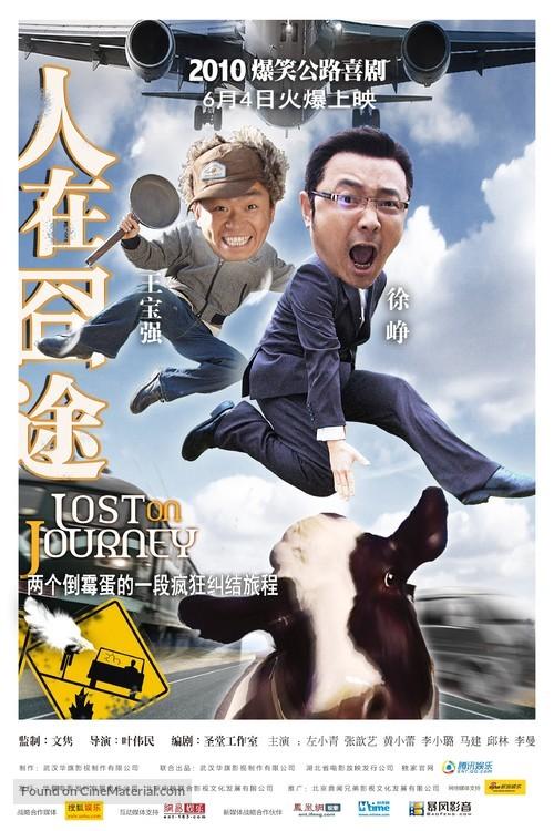 Ren zai jiong tu - Chinese Movie Poster