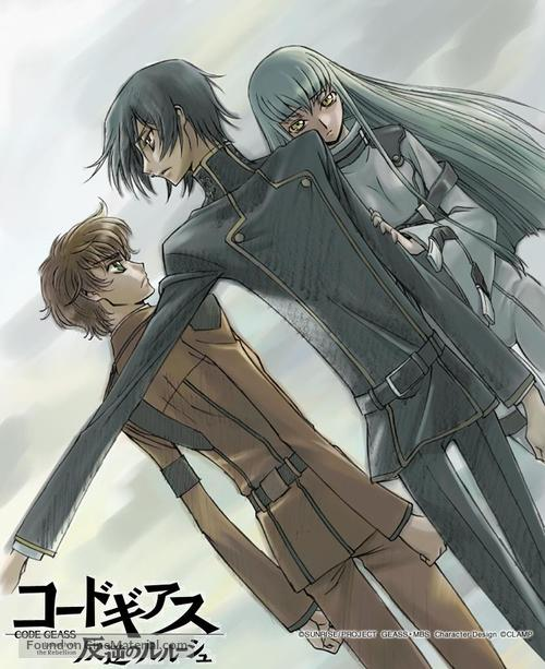 """""""Kôdo giasu: Hangyaku no rurûshu"""" - Japanese Movie Poster"""