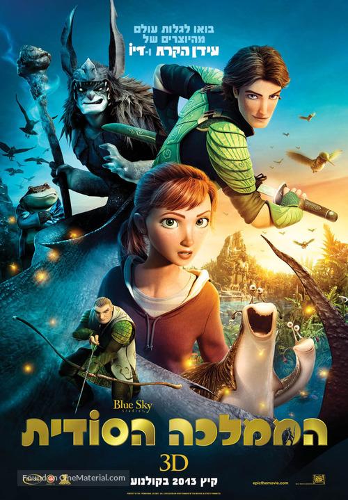 Epic - Israeli Movie Poster