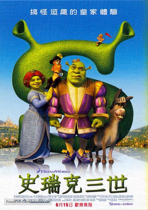 Shrek the Third - Taiwanese poster