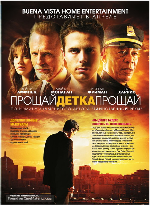 Gone Baby Gone - Russian Movie Poster
