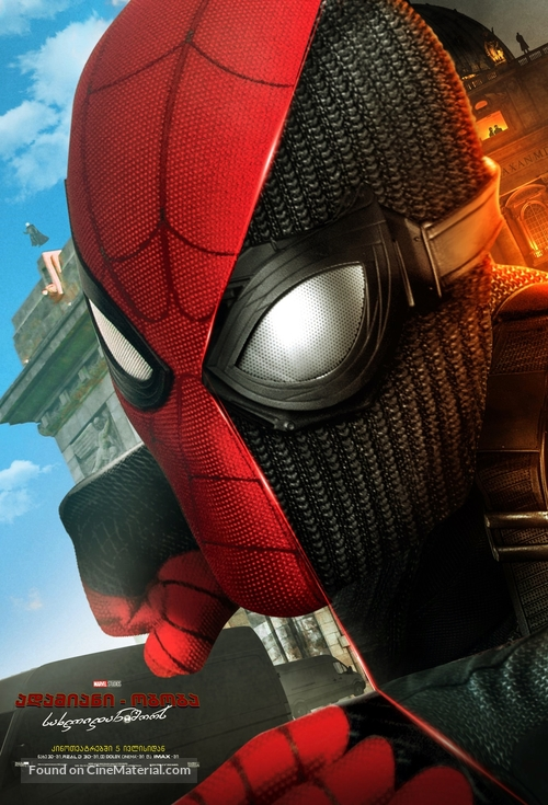 Spider-Man: Far From Home - Georgian Movie Poster