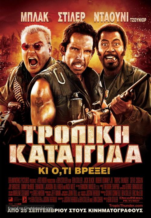 Tropic Thunder - Greek Movie Poster