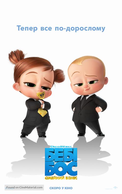 The Boss Baby: Family Business - Ukrainian Movie Poster