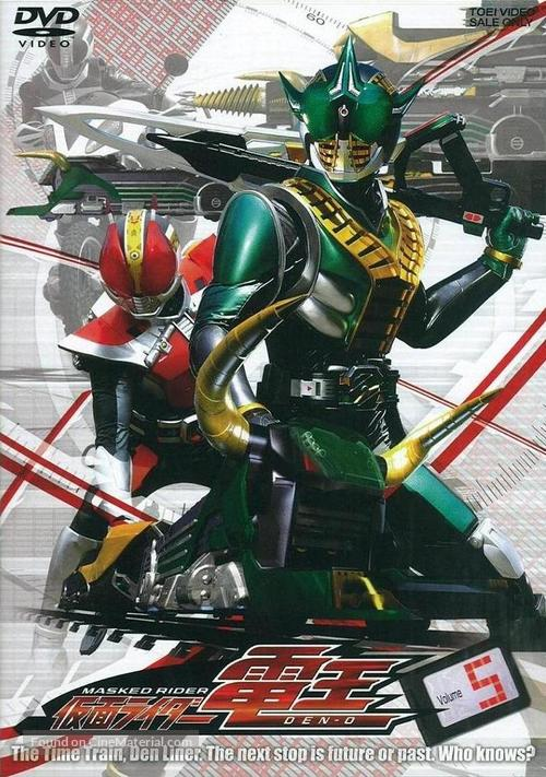 """Kamen Rider Den-O"" - Japanese Movie Cover"