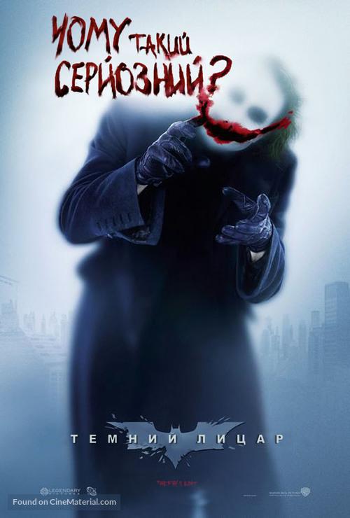 The Dark Knight - Ukrainian Movie Poster