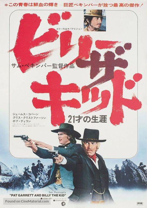Pat Garrett & Billy the Kid - Japanese Movie Poster