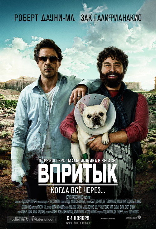 Due Date - Russian Movie Poster