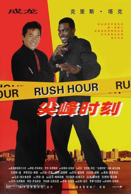 Rush Hour - Chinese Movie Poster