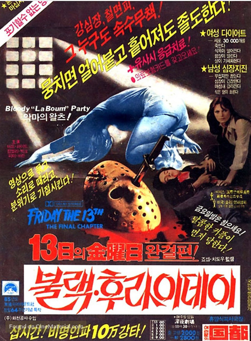 Friday the 13th: The Final Chapter - South Korean Movie Poster