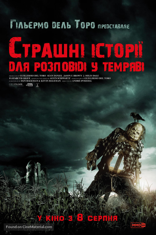 Scary Stories to Tell in the Dark - Ukrainian Movie Poster