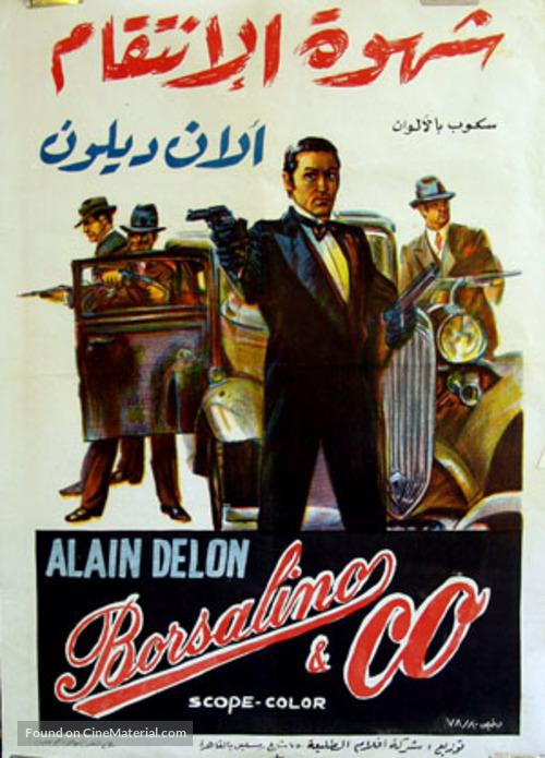 Borsalino and Co. - Egyptian Movie Poster