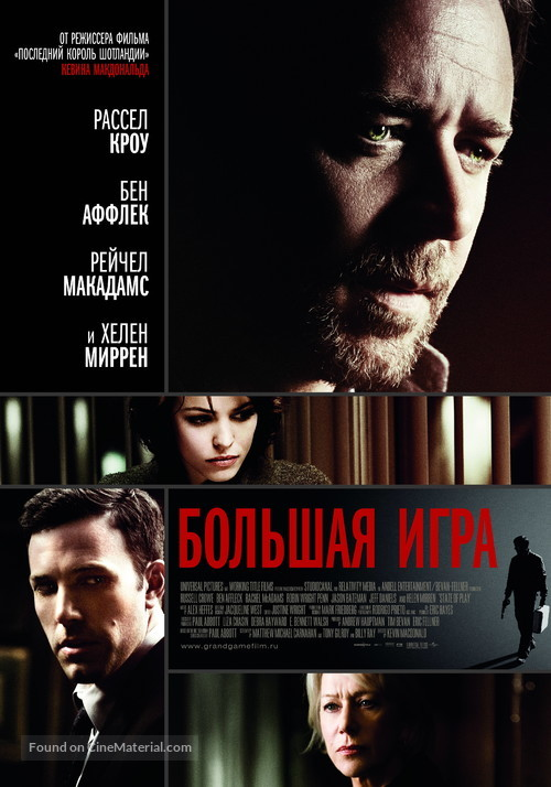 State of Play - Russian Movie Poster