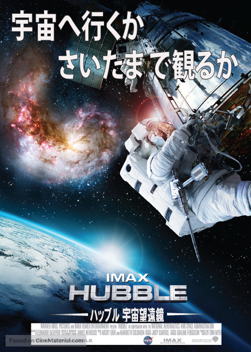 IMAX: Hubble 3D Japanese movie poster