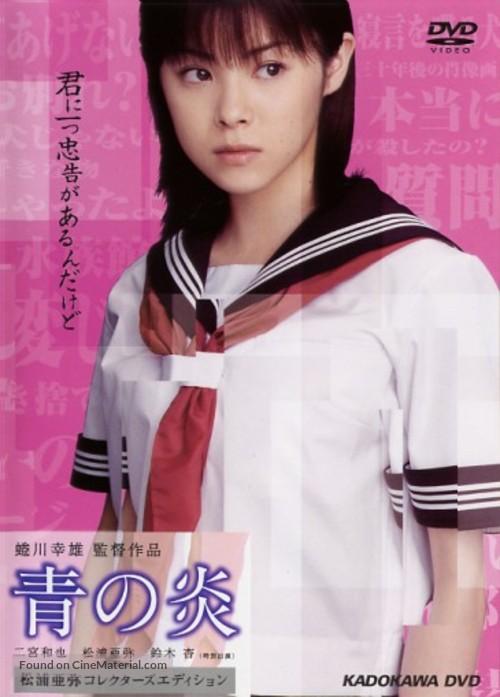 Ao no hono-o - Japanese poster