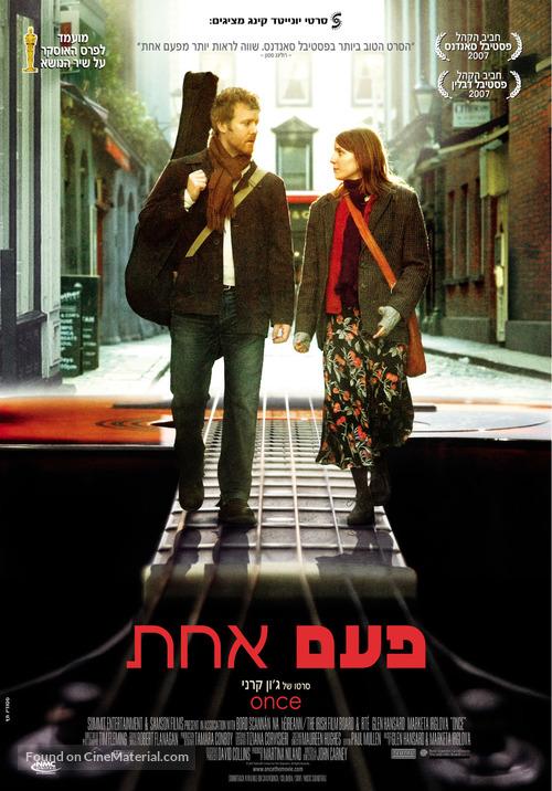 Once - Israeli Movie Poster