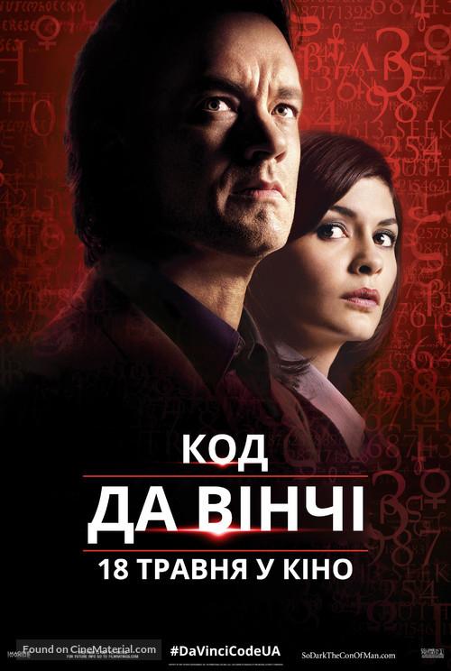 The Da Vinci Code - Ukrainian Movie Poster