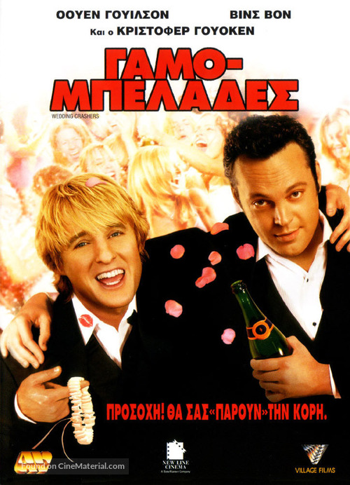 Wedding Crashers - Greek DVD movie cover