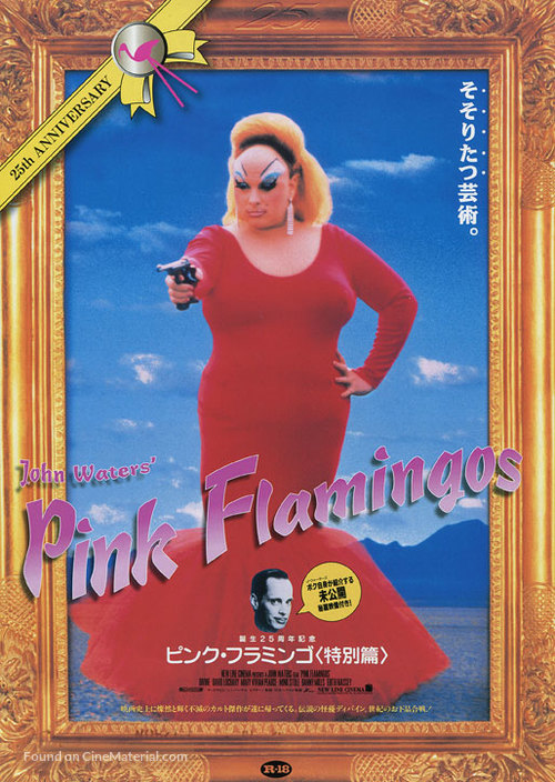 Pink Flamingos - Japanese Re-release movie poster