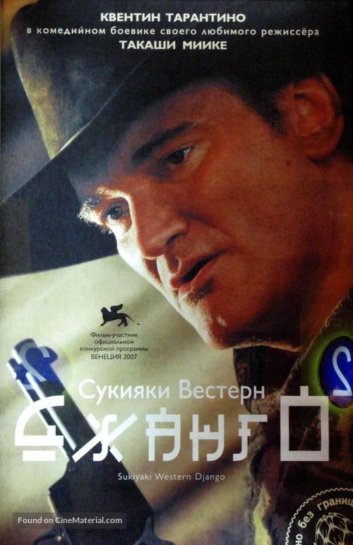 Sukiyaki Western Django - Russian Movie Poster