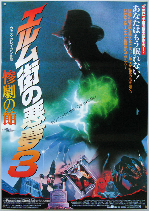 A Nightmare On Elm Street 3: Dream Warriors - Japanese Movie Poster