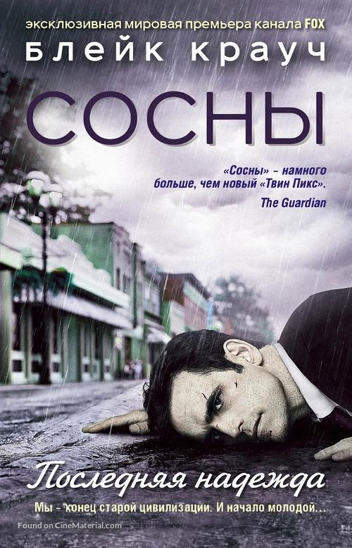 """Wayward Pines"" - Russian Movie Cover"