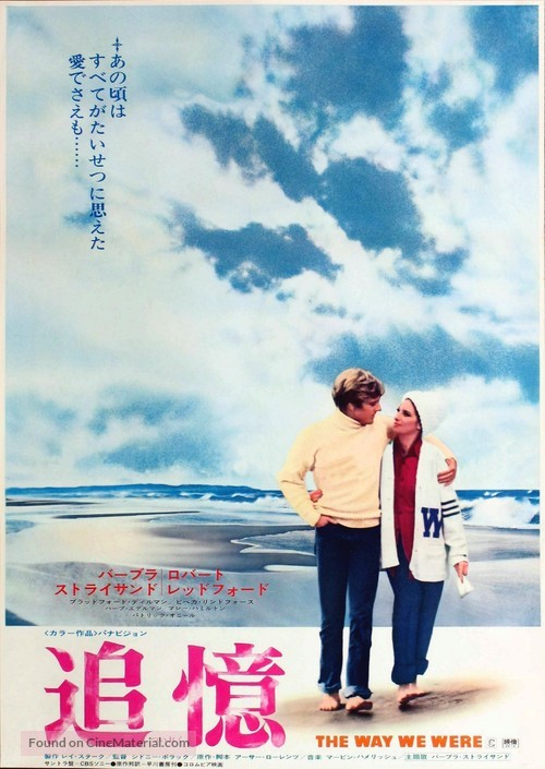The Way We Were - Japanese Movie Poster