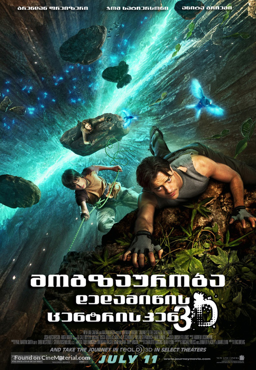 Journey to the Center of the Earth - Armenian Movie Poster