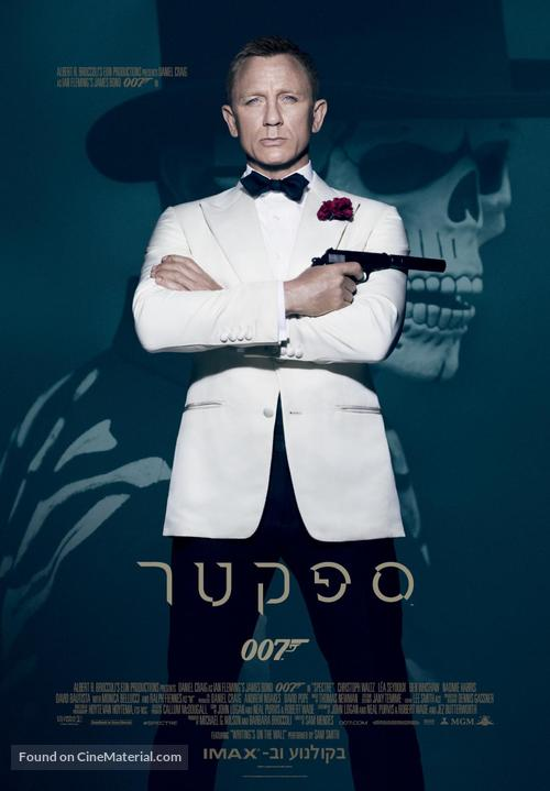 Spectre - Israeli Movie Poster
