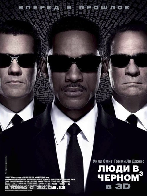 Men in Black 3 - Russian Movie Poster