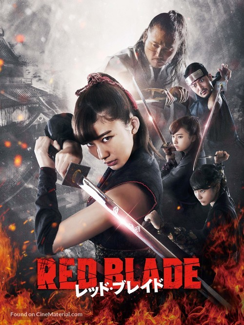 Reddo bureido - Japanese Video on demand movie cover