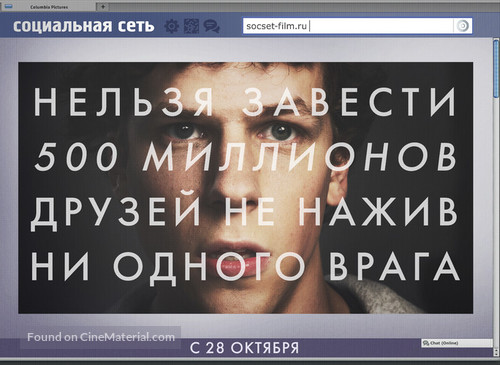 The Social Network - Russian Movie Poster