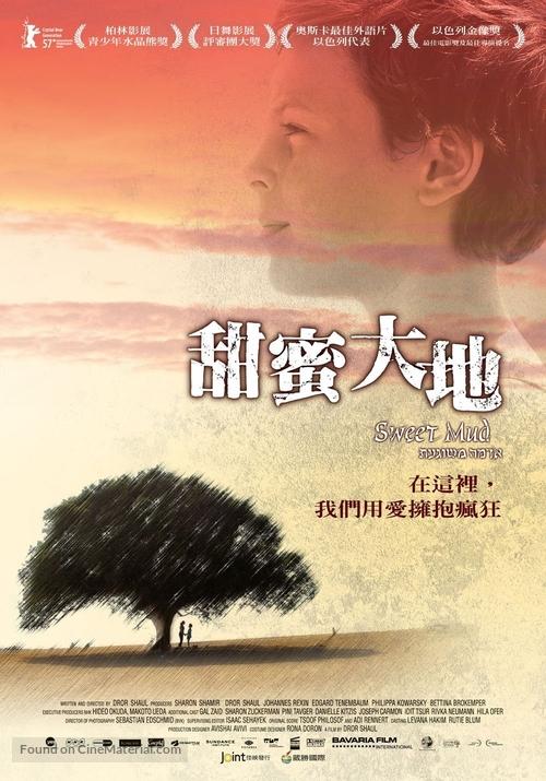 Adama Meshuga'at - Taiwanese Movie Poster