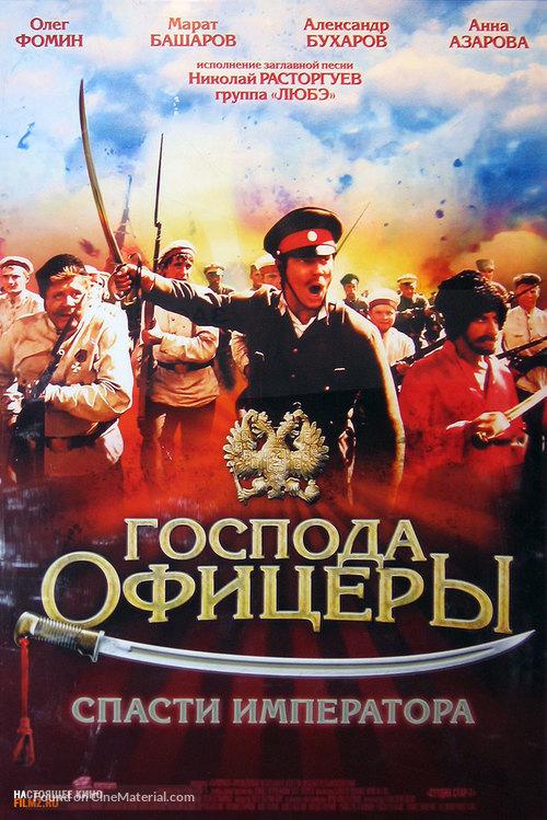 Gospoda ofitsery: Spasti imperatora - Russian Movie Poster