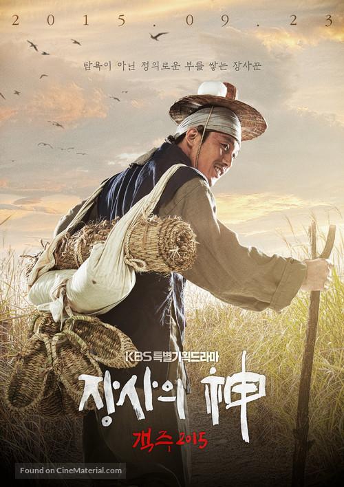 """""""Jangsaui sin: Gaekju 2015"""" - South Korean Movie Poster"""