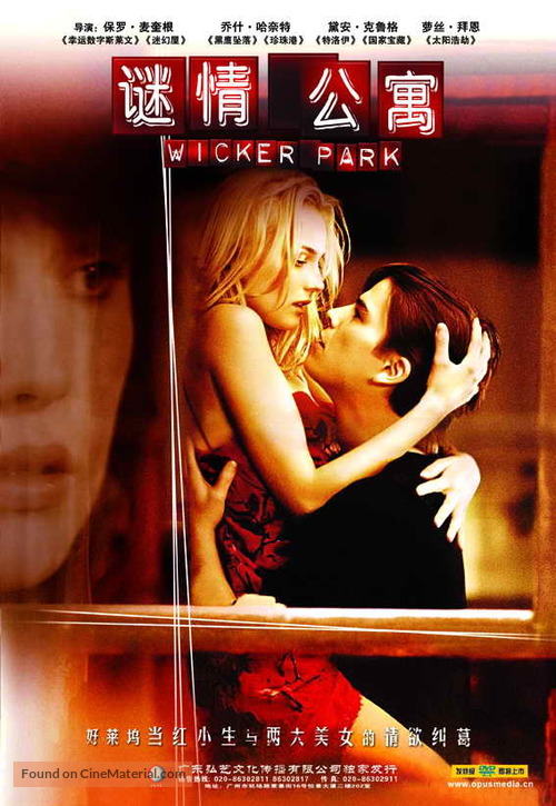 Wicker Park - Chinese Movie Cover