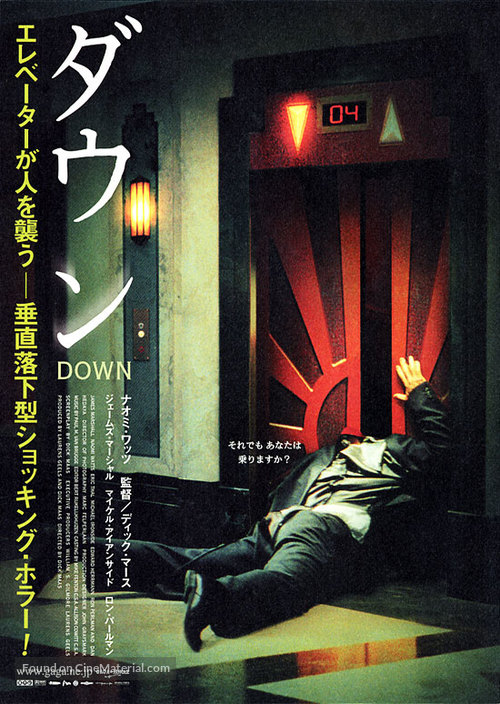 Down - Japanese Movie Poster