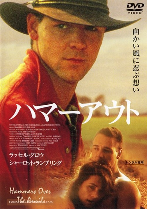 Hammers Over the Anvil - Japanese poster