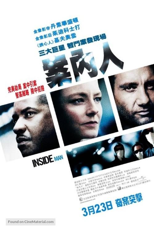 Inside Man - Hong Kong Movie Poster