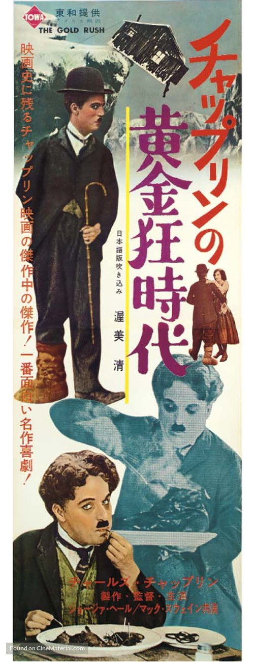 The Gold Rush - Japanese Movie Poster