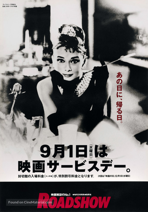 Breakfast at Tiffany's - Japanese Movie Poster
