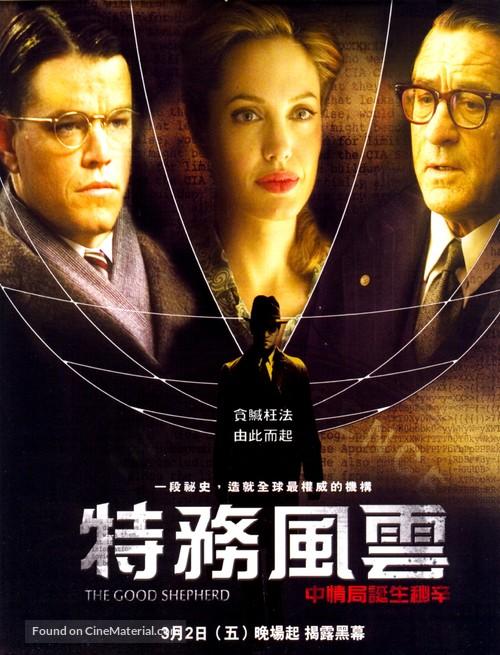 The Good Shepherd - Taiwanese Movie Poster