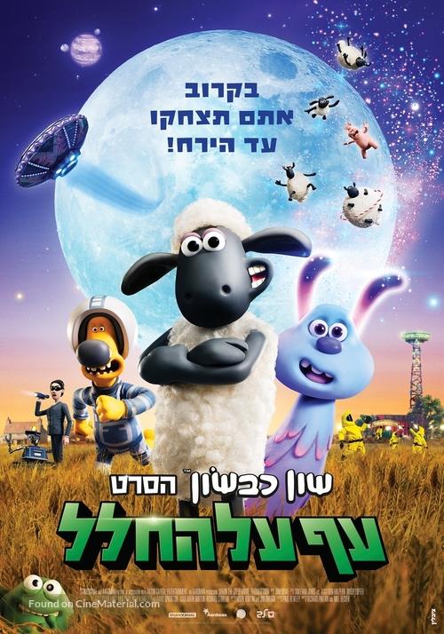 A Shaun the Sheep Movie: Farmageddon - Israeli Movie Poster