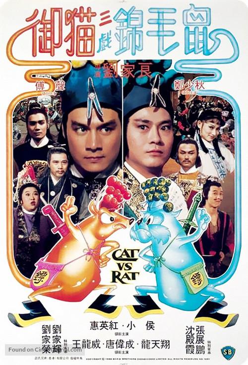 Yu mao san xi jin mao shu - Hong Kong Movie Poster