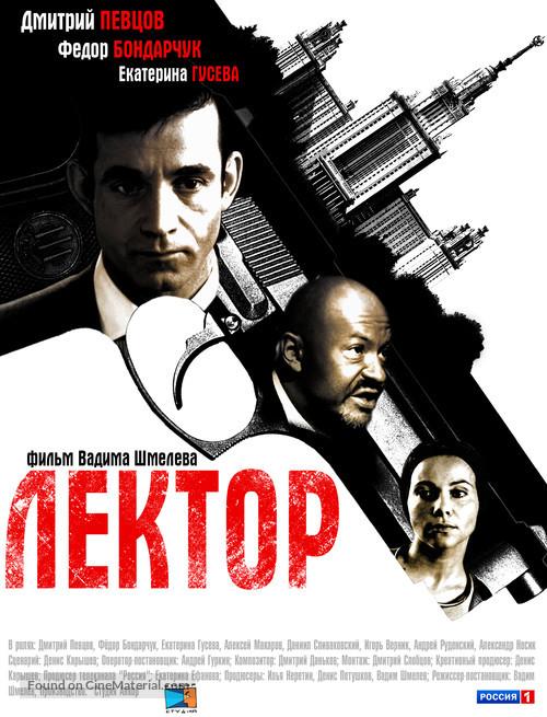 """Lektor"" - Russian Movie Poster"