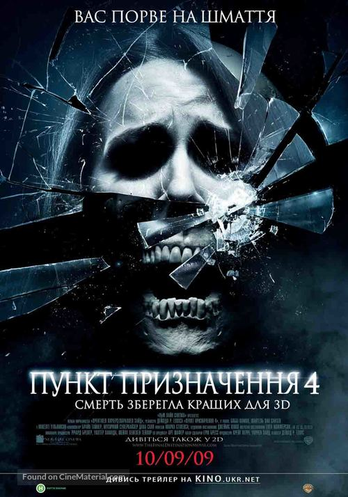 The Final Destination - Ukrainian Movie Poster