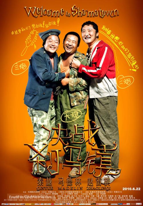 Jue zhan cha ma zhen - Chinese Movie Poster